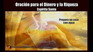 ORACIÓN PARA EL DINERO Y RIQUEZA - ESPÍRITU SANTO- PODEROSA - PROSPERIDAD UNIVERSAL