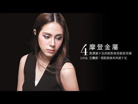 2016摩登眼技搶眼秘訣-摩登金屬