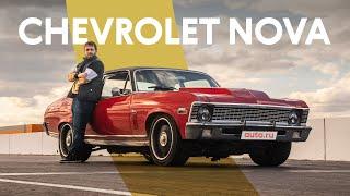 9,5 Литра в старой машине: крутейший рестомод Chevrolet Nova '70