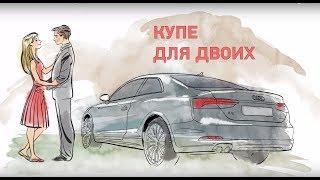 Audi A5 Coupe і прості задоволення