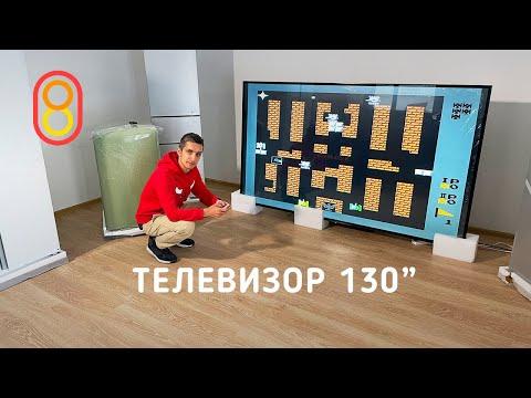 Китайский телевизор 130 дюймов — ГИГАНТ!