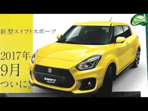 2017 Suzuki Swift Sport catalog leaked