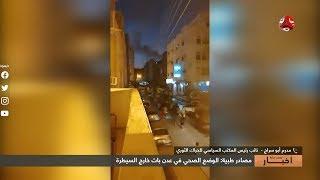 مصادر طبية : الوضع الصحي في عدن بات خارج السيطرة