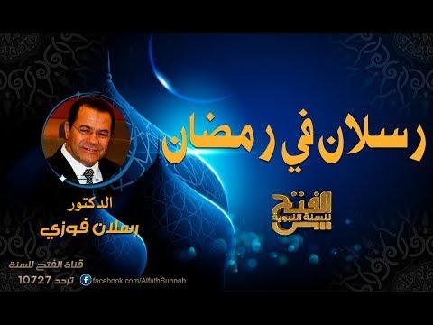 الفتح للقرآن الكريم:رسلان فى رمضان | حلقة 8 رمضان 1439 هـ