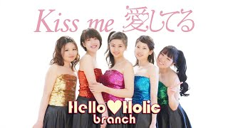 【°C-ute】Kiss me 愛してる 踊ってみた【Hello♡Holic】dance cover