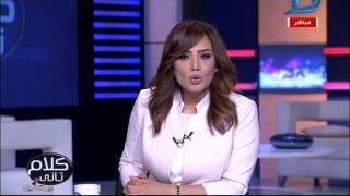 كلام تانى| الإعلامية رشا نبيل تقدم الشكر والعرفان للوزراء المغادرون من حكومة شريف إسماعيل