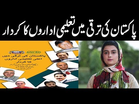 Role of educational institutions in Pakistan's development | Documentary 14 Oct 2017