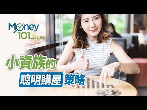小資族購屋- 小資族買房子注意事項 頭期款不足的購屋策略  Money101 理財 So Easy