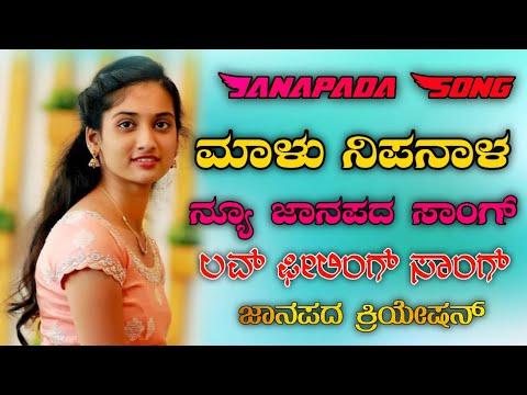 malu-nipanal-new-janapada-😍-love-feeling-song-💕-|-janapada-song-kannada-2021
