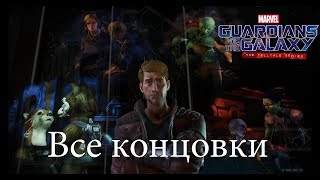 Marvel's Guardians of the Galaxy: The Telltale Series - Все концовки игры