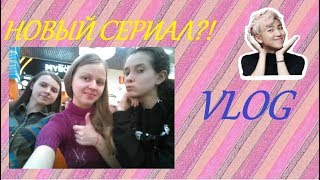 VLOG / НОВЫЙ СЕРИАЛ?! / Vika and Nastya