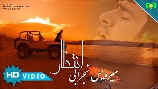 Mirwais Nejrabi Entazar( میرویس نجرابی( انتظار Official Video HD