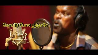Download lagu Anthony Dasan Tamil Song/Tamil Christmas Dance Song/Anthony Dasan Latest/Natta Nadu Rathiriyil
