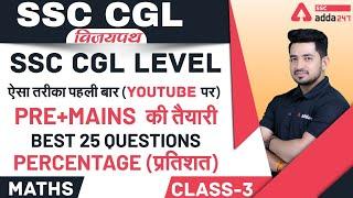 SSC CGL 2021 | Maths | BEST 25 QUESTIONS  PERCENTAGE (प्रतिशत) CLASS-3 #SSCAdda247