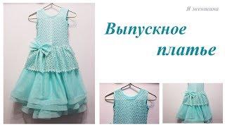 Выпускное платье для детского сада. Обзор пошива