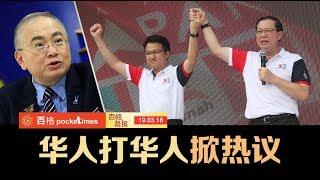 刘镇东上阵魏家祥选区·网路掀热烈讨论