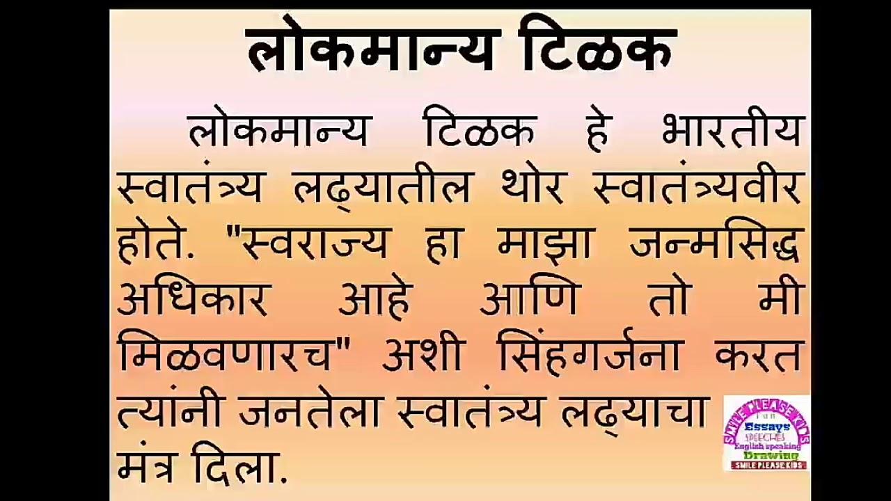 Lokmanya Tilak Marathi Nibandh, Marathi essay on Lokmanya Tilak,  Balgangadhar Tilak