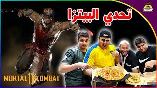 تحدي تلطيش على بيتزا || Mortal Kombat