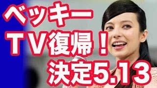 【速報】ベッキー テレビ復帰決定 5.13 TBS「金スマ」 ☆日々動画配信し...