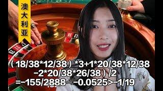 【澳大利亚】十赌九赢!中国女博士用数学知识玩转澳洲赌场