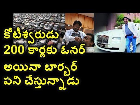 Bangalore Billionaire Barber - Ramesh Babu   200 Luxury Cars Owner