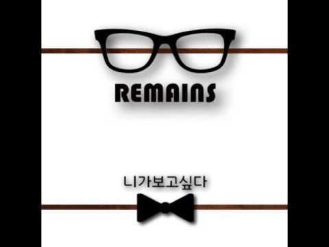 리메인즈 REMAINs - 니가보고싶다.