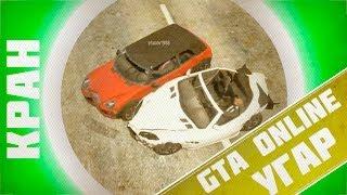 GTA online #6 ~ Угар и веселье на скомканной машине!