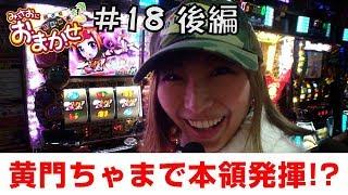 パチスロ【みさおにお・ま・か・せ♡】Stage18 黄門ちゃま 喝 他 後編 thumbnail