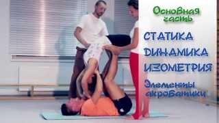 Парная йога. Практика. Структура занятия. Видео-урок 6