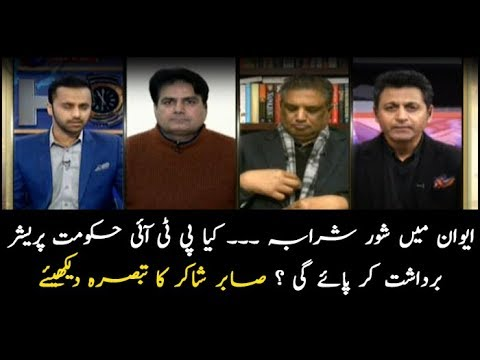Will the PTI government be able to sustain the pressure? Sabir Shakir's analysis