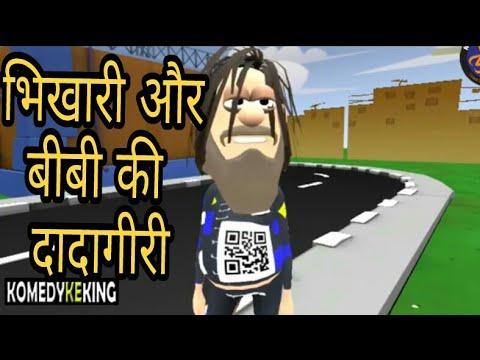 Bhikhari aor bivi ki dadagiri with cartoon solved