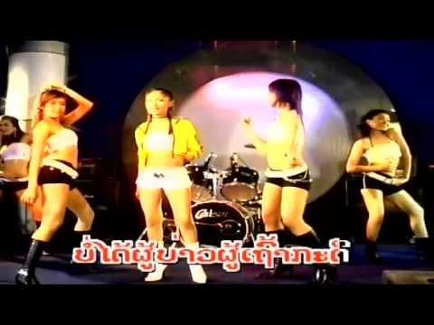 Yahk Mee Fan Thaow - Lek Samaiphone (Lao Song)