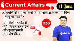 5:00 AM - Current Affairs Questions 11 June 2019 | UPSC, SSC, RBI, SBI, IBPS, Railway, NVS, Police