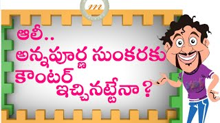 Ali Perfectly Countered on Annapurna Sunkara..? | Tollywood Industry | Maruthi Talkies