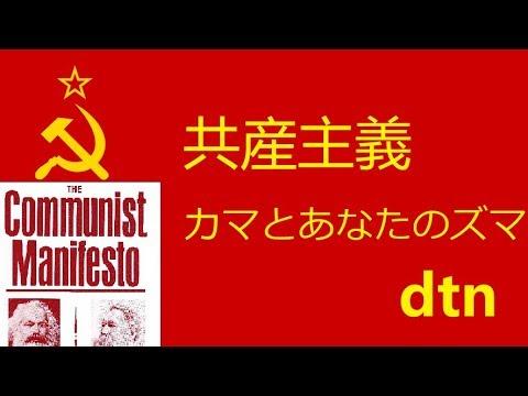Manga Review: COMMUNIST MANNIFESTO (First half spoiler free)
