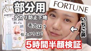 【部分用テカリ防止下地】FORTUNE(フォーチュン)のパーフェクトイレーサー半顔5時間検証