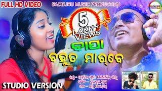 Bapa Bahut Marbe FULL VIDEO (Rosalin Sahu & Rohit Suna)New Sambalpuri Studio Version Video l RKMedia