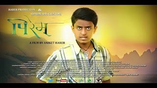 official trailer of pirem 2016 l a heart touching marathi short film