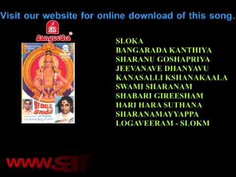 Shri ayyappa aradhana