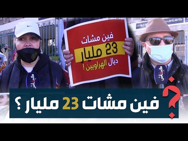 وقفة احتجاجية لفيدرالية اليسار أمام مجلس كازا: فين مشات 23 مليار درهم... خاص ربط المسؤولية بالمحاسبة