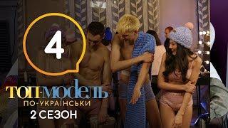 Топ-модель по-украински. Выпуск 4. 2 сезон. 21.09.2018