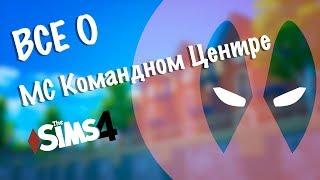 The Sims 4  Все о MC Командном Центре