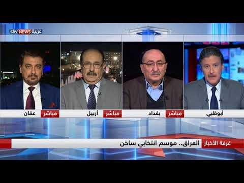 العراق.. موسم انتخابي ساخن  - نشر قبل 2 ساعة