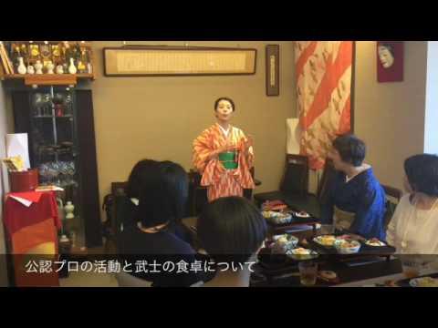 和食伝承士チャンネル第11回