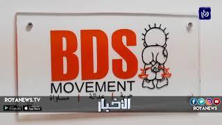 الحركة الدولية لمقاطعة الاحتلال تواصل إنجازاتها العالمية - (9-9-2018)