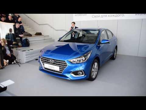 Премьера нового Hyundai Solaris в России / 2017 Hyundai Solaris