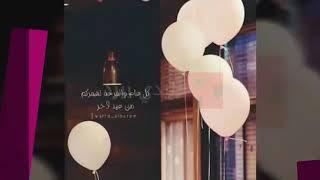 كل عام وانتو بخير مبدعنا مصطفى العزاوي