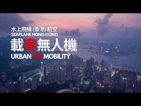 Seaplane Hong Kong - UAM Promotional Video