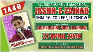 Ayatullah Hamidul Hasan | Seminar | Hazrat Ali a s
