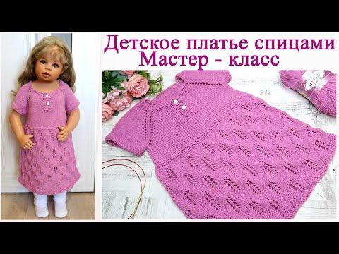 Детское платье спицами Реглан сверху Росток Мастер класс